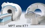 Чем отличается МРТ от компьютерной томографии