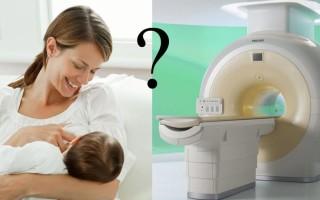 Можно ли проходить томографию кормящей маме