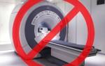 Когда и кому ни в коем случае нельзя делать МРТ