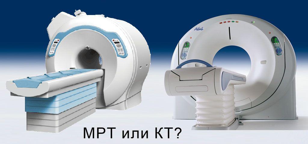 Магнитно-резонансный и компьютерный томографы
